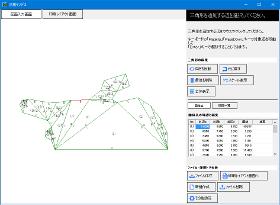 展開図作成ソフト「求積ランド3」